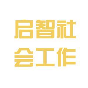 广州市启智社会工作服务中心logo