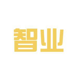 智業集團logo