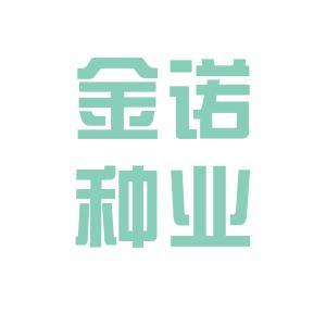 金诺种业logo