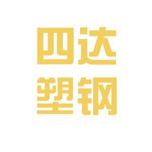 鞍山市四达塑钢装饰装修有限公司logo