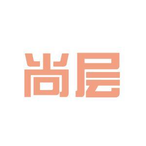 尚层传媒logo