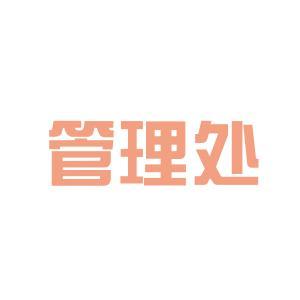 运输管理处logo