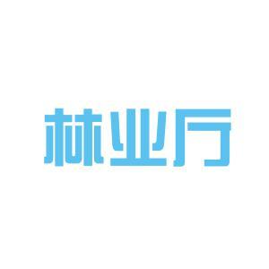广西林业局logo