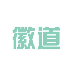 上海徽道企业管理咨询有限公司logo