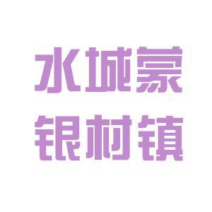 水城蒙银村镇银行logo