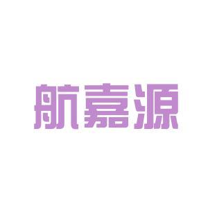 河源市航嘉logo