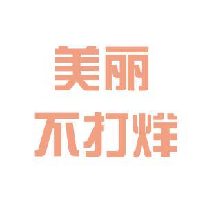 美丽不打烊logo