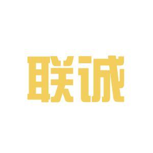 山东联诚担保有限公司logo