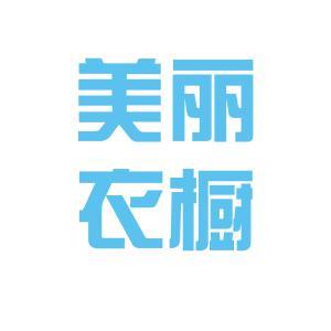 美丽衣橱logo