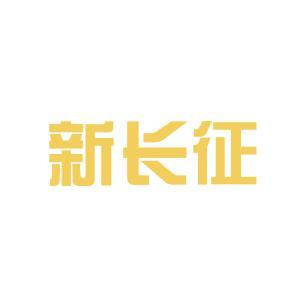 云南新长征集团logo