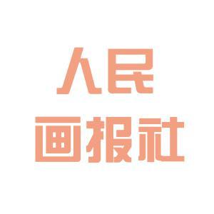 人民画报社logo