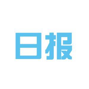 马鞍山日报广告中心logo