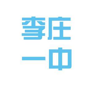 李庄一中logo