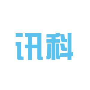讯科logo