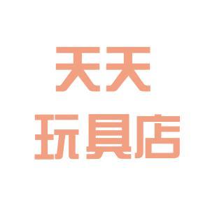天天玩具logo