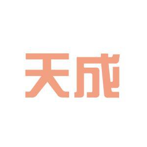 天成商贸logo