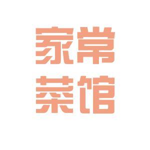 家常菜馆logo
