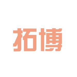 拓博logo