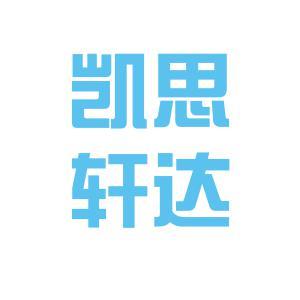 凯斯轩达logo