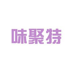 味聚特logo