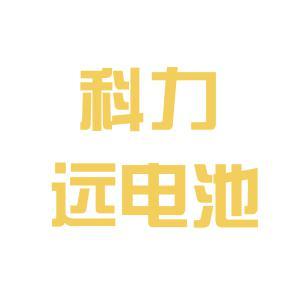 益阳科力远logo