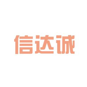 呼和浩特信达诚商务有限公司logo