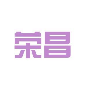 荣昌logo