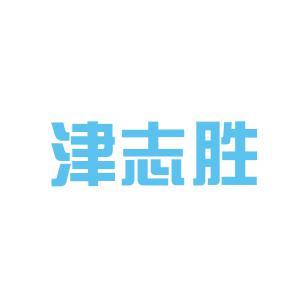 天津市津志胜教育信息咨询有限公司logo