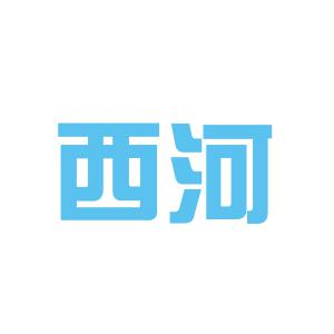 西河管理logo