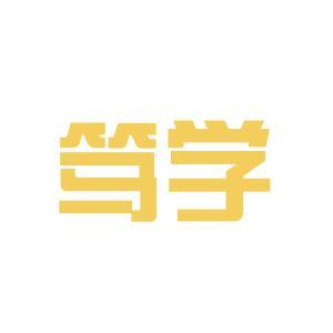 笃学教育logo