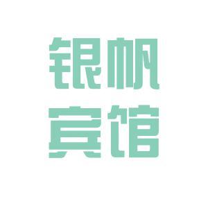 大連銀帆賓館logo