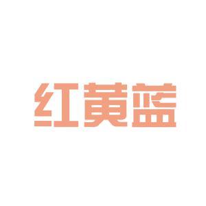 红黄蓝logo