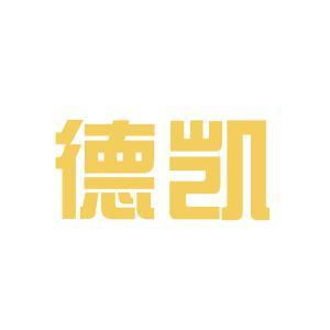 德凯logo