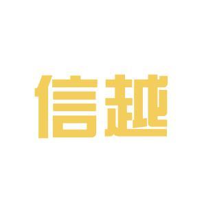 信越科技logo
