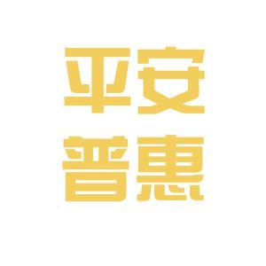 平安投资logo