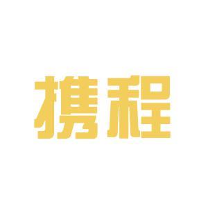 上海携程旅行有限公司logo
