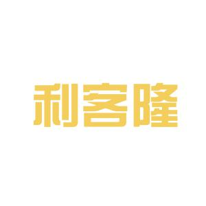 利客隆logo