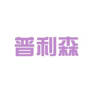 德州普利森logo
