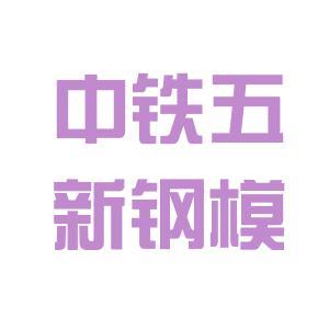 中铁五新logo