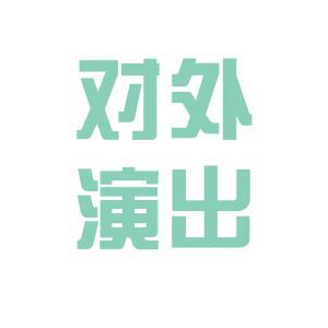 中国对外演出公司武汉分公司logo
