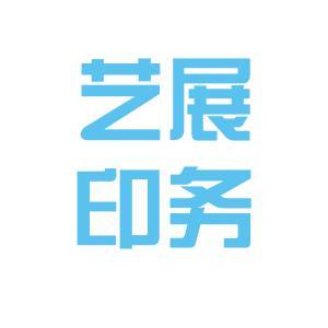 艺展印务包装logo