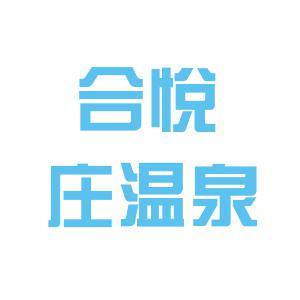 四川達州合悅莊溫泉酒店logo