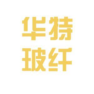 华特玻璃纤维logo