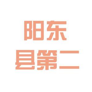 阳东二中logo
