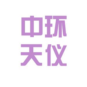 中环天仪logo