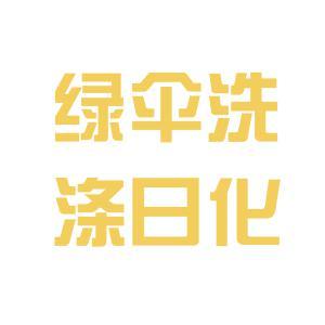 绿伞日化logo