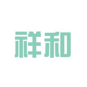 祥和集团logo