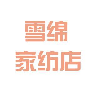 雪绵家纺logo