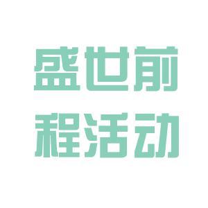 北京盛世前程logo