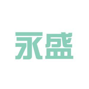 湖南永盛贸易有限公司logo